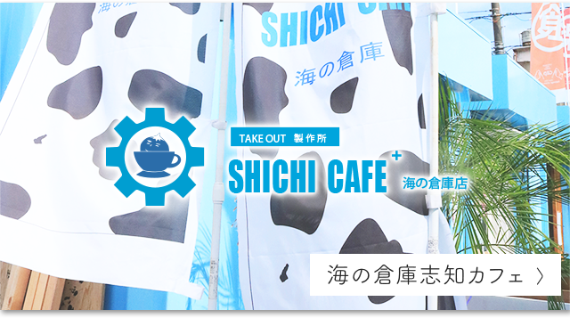 海の倉庫志知カフェ